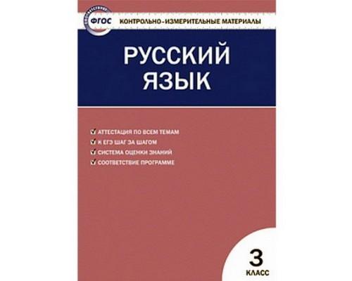 КИМ Русский язык 3 класс