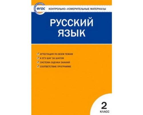 КИМ Русский язык 2 класс ФГОС