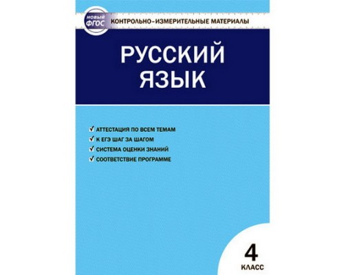 КИМ Русский язык 4 класс ФГОС