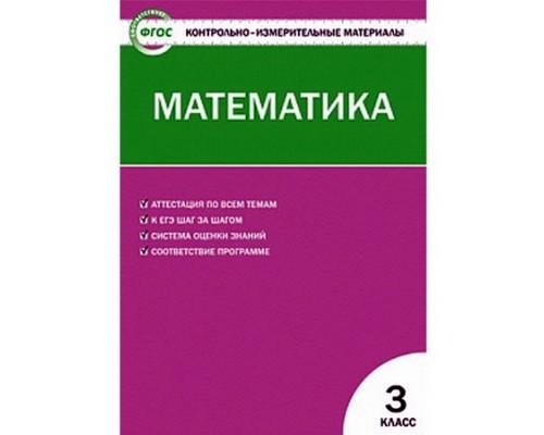 КИМ Математика 3 класс ФГОС