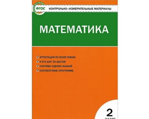 КИМ Математика 2 класс ФГОС