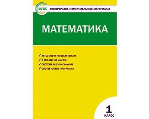КИМ Математика 1 класс ФГОС