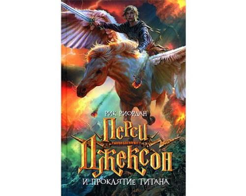 Перси Джексон и проклятие титана Р.Риордан