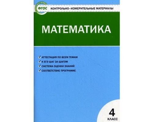КИМ Математика 4 класс ФГОС