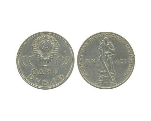 Монета 1 Рубль СССР ХХ лет Победы над фашистской Германией 1965г. /БЕЗ СКИДКИ/