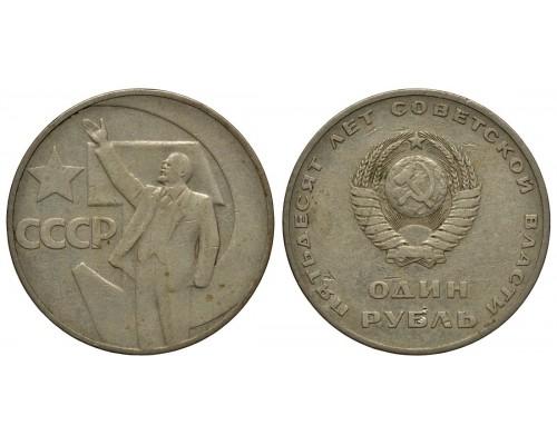 Монета 1 Рубль СССР 50 лет Советской власти 1967г. /БЕЗ СКИДКИ/