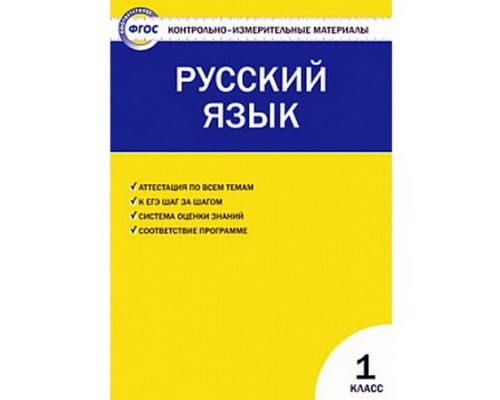 КИМ Русский язык 1 класс
