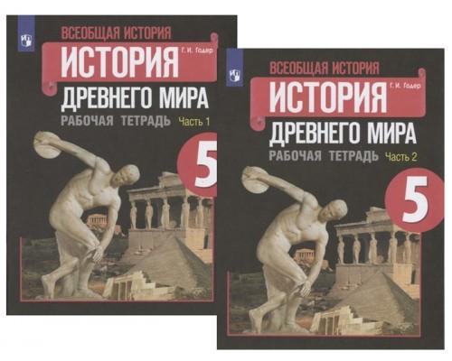 Рабочая тетрадь История Древнего мира Годер 2 тома (комплект) ФГОС