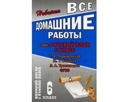 Все домашние работы Русский язык 6 класс Ладыженская Баранов Тростенцова