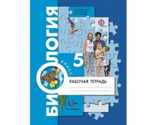 Рабочая тетрадь Биология 5 класс Николаев ФГОС