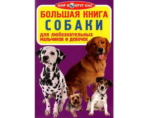 Большая книга Собаки
