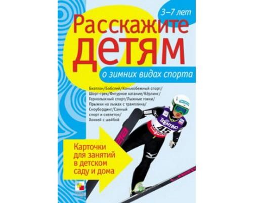 Расскажите детям о зимних видах спорта