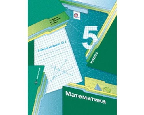 Рабочая тетрадь Математика 5 класс часть 1 Мерзляк
