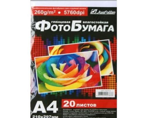Бумага для фотопечати А4 20 листов 260г/м,глянцевая J.Otten