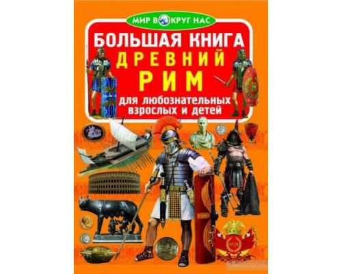 Большая книга КРЕДО Древний Рим
