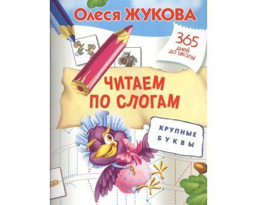 365 дней до школы Читаем по слогам. Крупные буквы Жукова О.С.