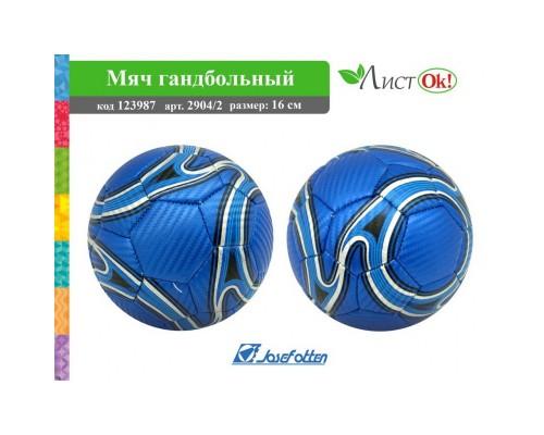 Мяч Гандбольный №2, 2904/2, кожзам синий J.O.