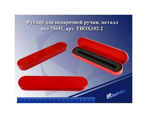 """Футляр для подарочной ручки TBOX102-2 """"Мальдивы"""", металлический красный"""