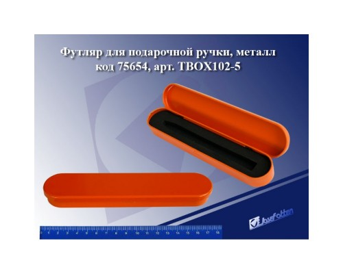 """Футляр для подарочной ручки TBOX102-5 """"Мальдивы"""",металлический оранжевый"""