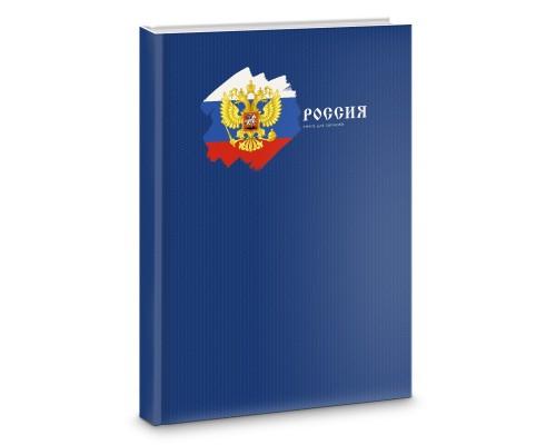 Книга для записей А4 100 листов Государственный символ (21)
