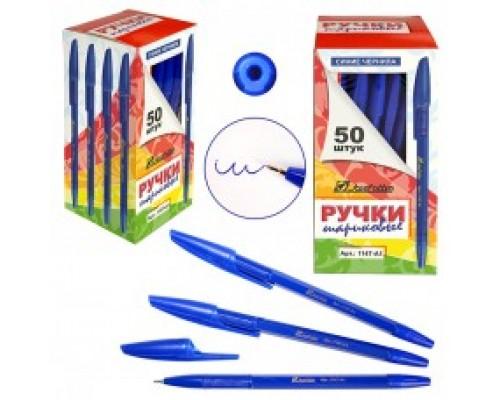 Кан.Ручка масл. 1147-А1 1мм синяя