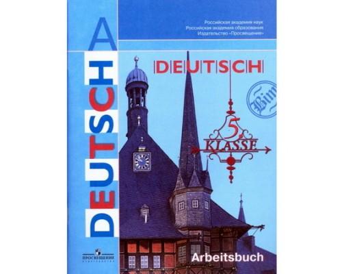 Рабочая тетрадь Немецкий язык 5 класс Бим 4-й год обучения